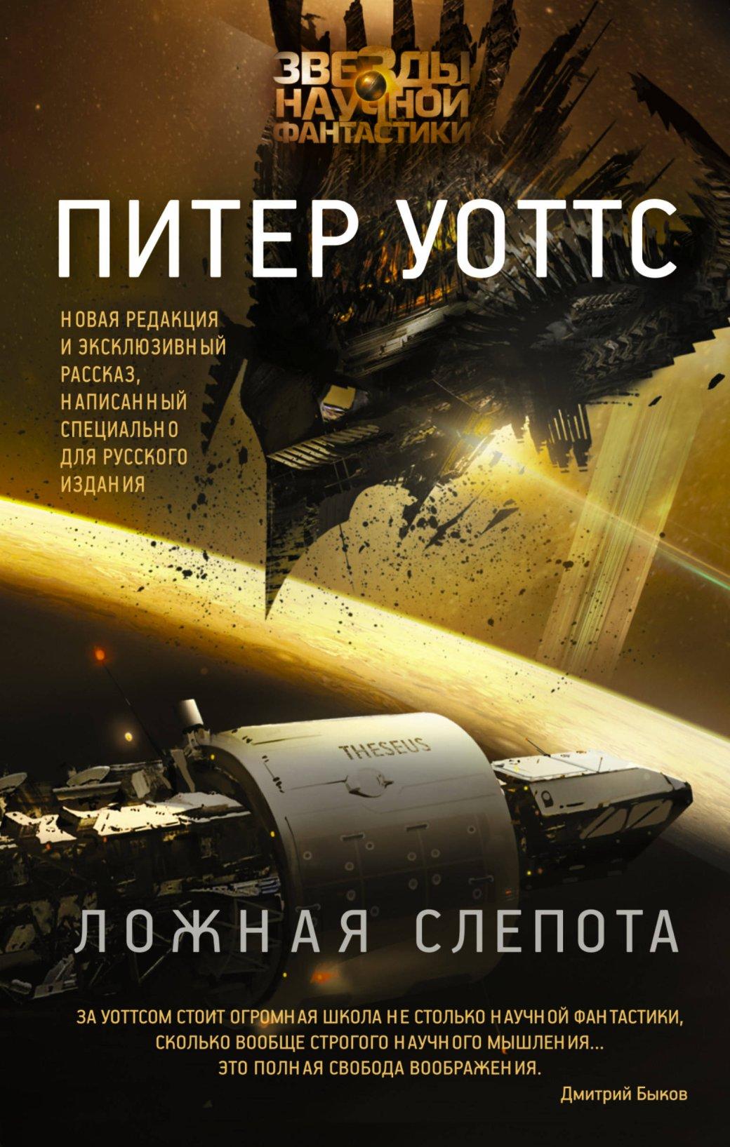 Книги, которые доказывают, что научная фантастика жива | Канобу - Изображение 275