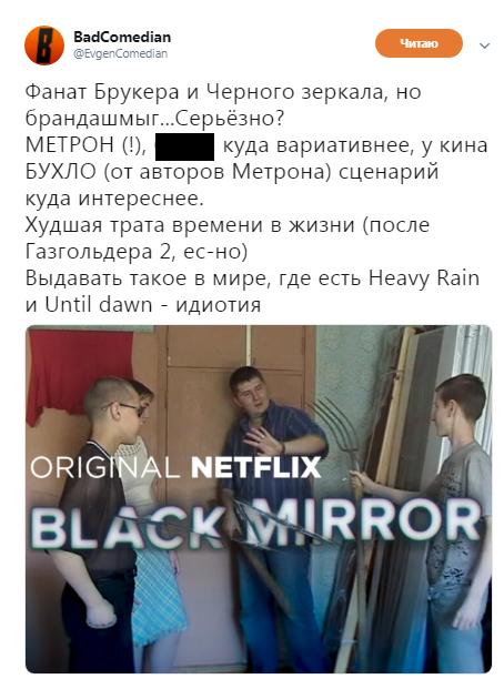 «Худшая трата времени вжизни»: BadComedian жестко раскритиковал «Черное зеркало: Брандашмыг» | Канобу - Изображение 5817