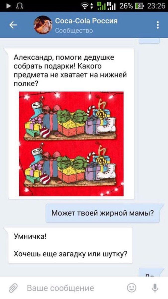 Чат-бот Coca-Cola в«ВКонтакте» непротив пива иDoritos   Канобу - Изображение 10414