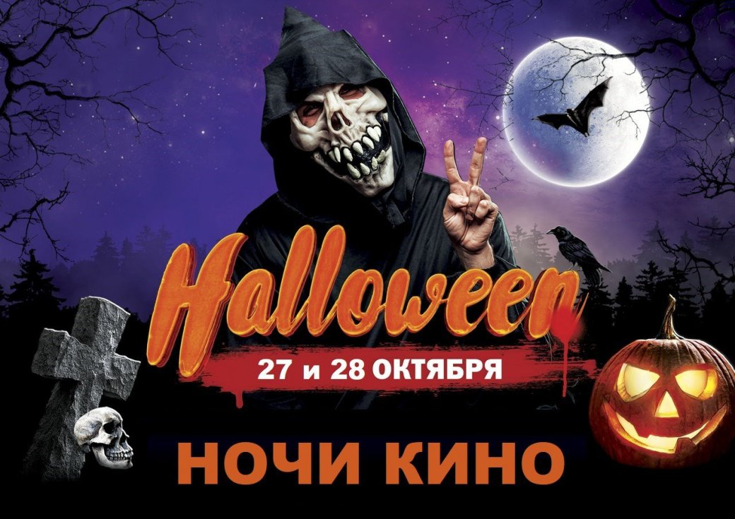 Как отметить Хэллоуин вРоссии: куда пойти впраздник?. - Изображение 2