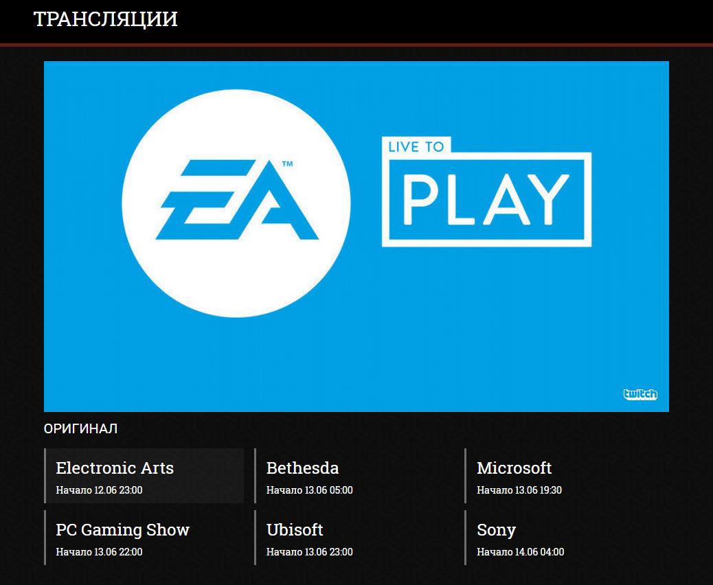 Раздел E3 на Канобу и расписание трансляций | Канобу - Изображение 3830