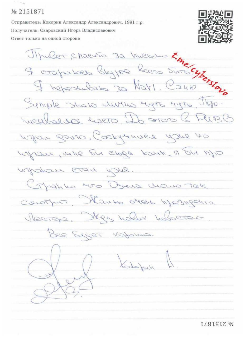 «Япереживаю заNa`Vi». Кокорин написал письмо изСИЗО. Ионо про киберспорт! | Канобу - Изображение 3244