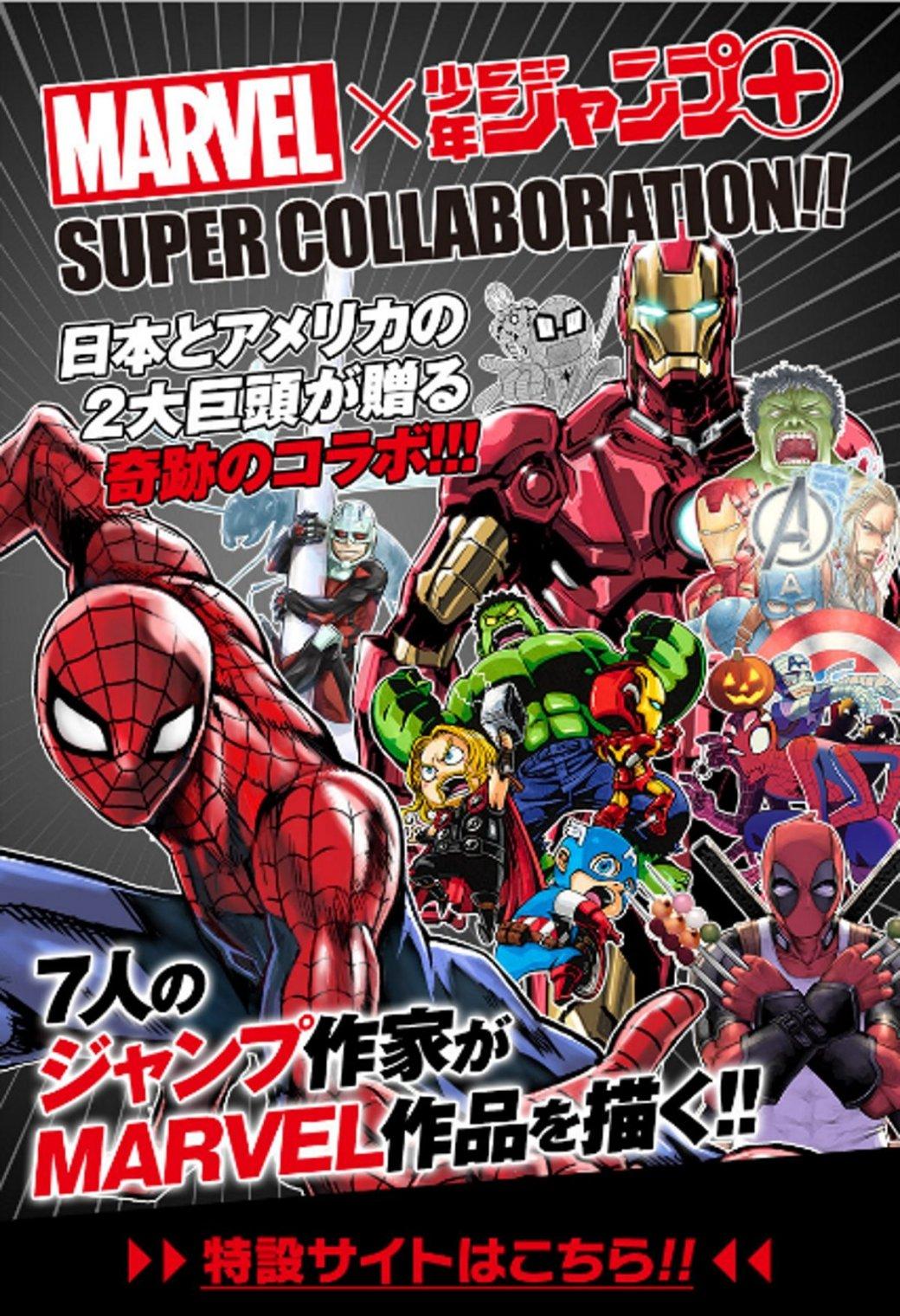 Создатель Yu-Gi-Oh! поработает над мангой сгероями Marvel   Канобу - Изображение 0