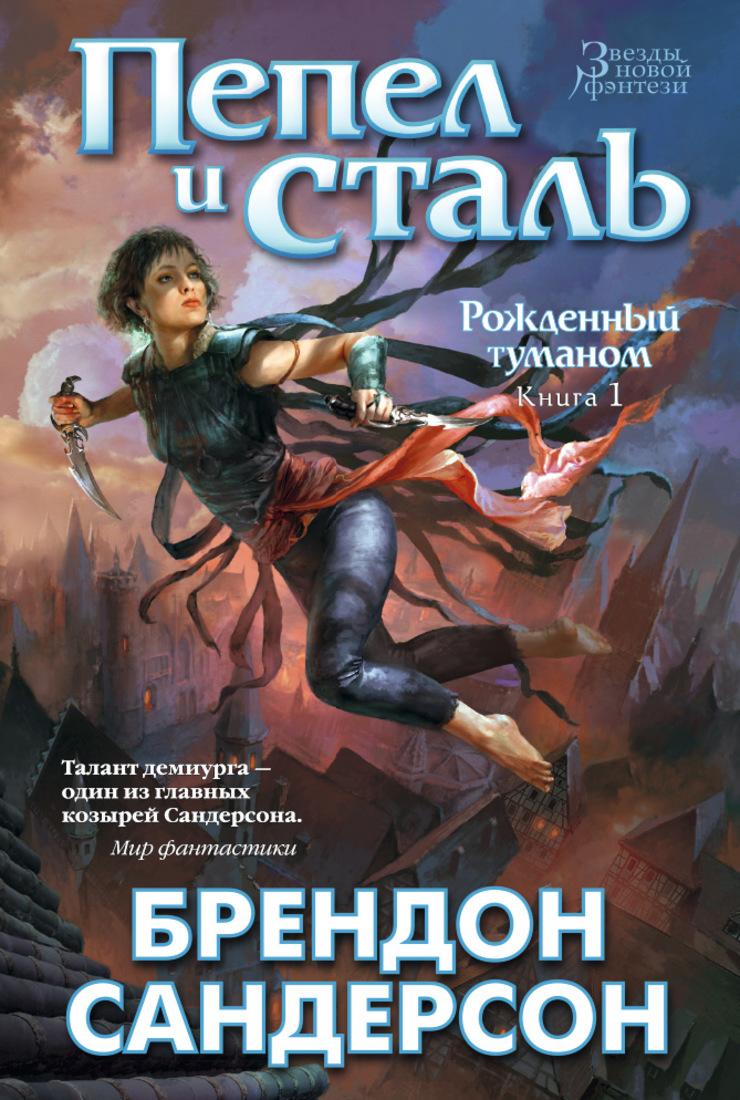 Фантастика ифэнтези сглавными героями-преступниками | Канобу - Изображение 3324